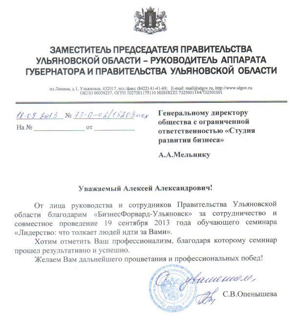 благодарность Правительства Ульяновской области